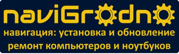 Навигация в Гродно | установка и обновление | Карты: ВЕСНА 2020 | iGo Primo Navitel Garmin TomTom Sygic
